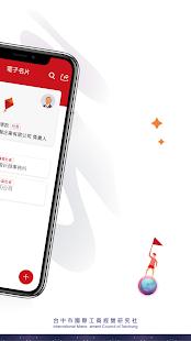 Download 台中IMC For PC Windows and Mac apk screenshot 3