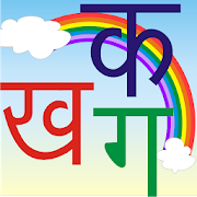 Hindi Alphabets Learning Guide