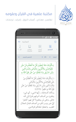 Great Quran | القرآن العظيم APK Download – Free Books & Reference APP for Android 3