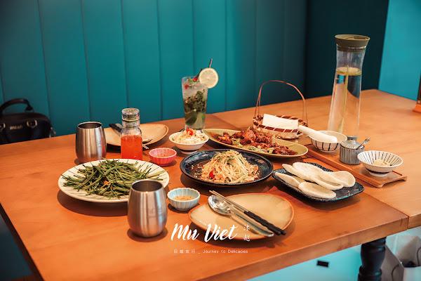 【台北大安 | 沐越 Mu Viet 不一樣的越南料理 法式氛圍中的越式饗宴