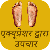 Acupressure Tips In Hindi