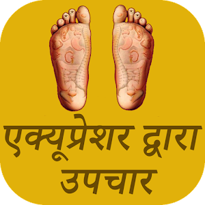 Acupressure tips in hindi android apps on google play cover art fandeluxe Image collections