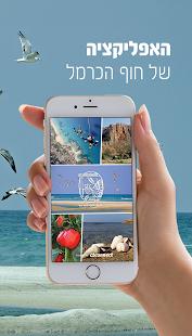 מ.א. חוף הכרמל - náhled