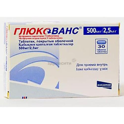 Глюкованс таблетки п.п.о. 500мг/2,5мг 30 шт.