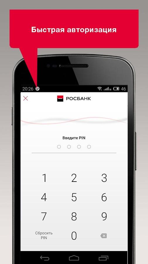 Росбанк скачать мобильное приложение