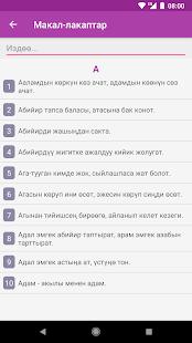 Аудио жомоктор, макалдар, анекдоттор - Эл адабияты - náhled