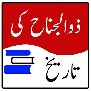 Zuljinha Ki Tareekh - náhled
