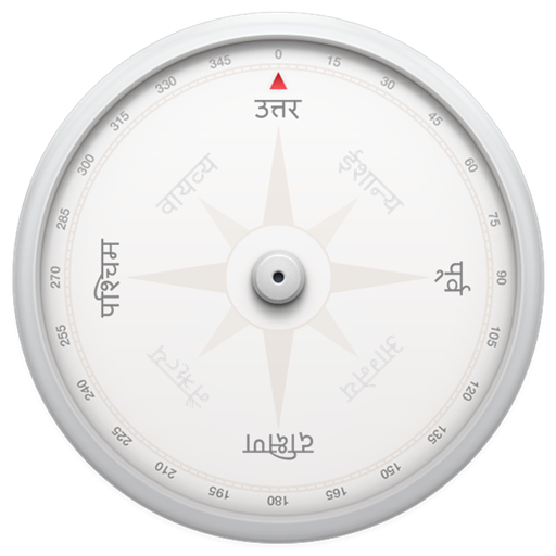 Compass (होकायंत्र) - Apps on Google Play