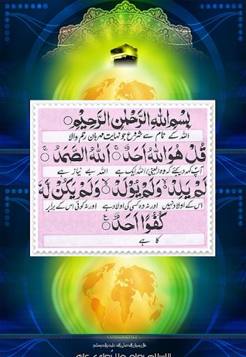 4 Qul Shareef