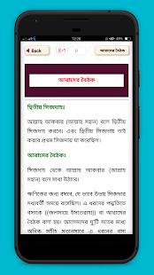 বাংলা নামাজ শিক্ষা বই~নামাজ শিক্ষা~quran sharif - náhled