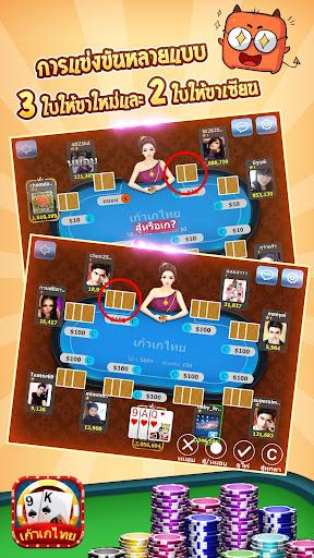 เก้าเกไทย - 9k Poker สยามเพลย์