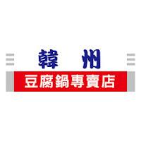 韓州豆腐鍋專賣店