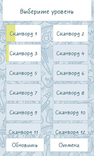 Новые сканворды screenshot