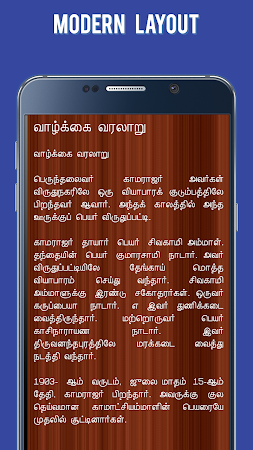 Kamarajar Life Story in Tamil 13.0 screenshot 1735629