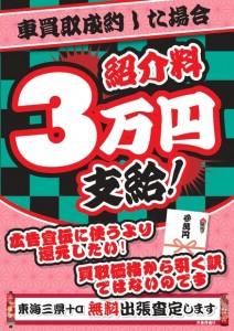8.紹介料_鬼滅の刃