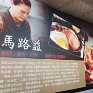 馬路益燒肉飯