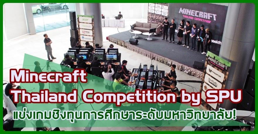 [Minecraft] การแข่งขันครั้งแรกในประเทศไทย ได้ผู้ชนะที่มหาวิทยาลัยศรีปทุม
