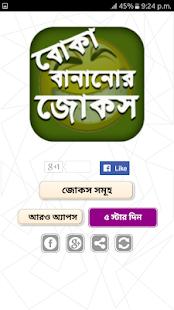 বোকা বানানোর জোকস - সেরা হাসির জোকস - náhled