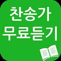 찬송가 무료듣기(ccm) icon