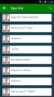 Егор Крид - Не могу - náhled