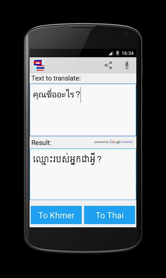 Thai Translator 104