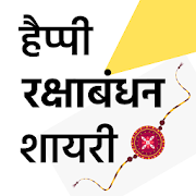 Happy Rakshabandhan Shayari - सन्देश