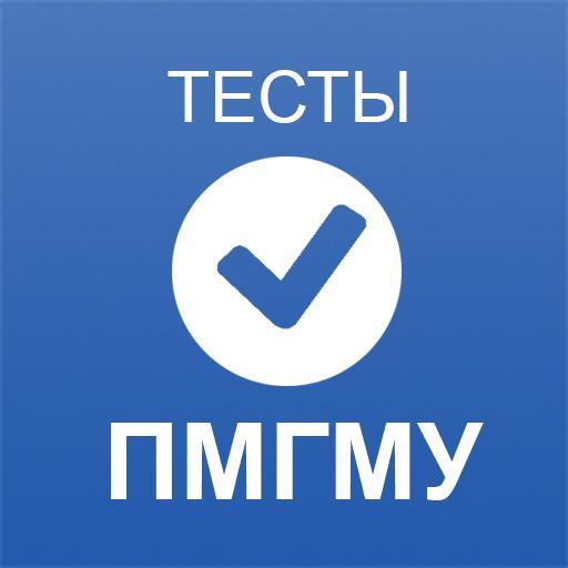 Тесты ПМГМУ - Apps on Google Play