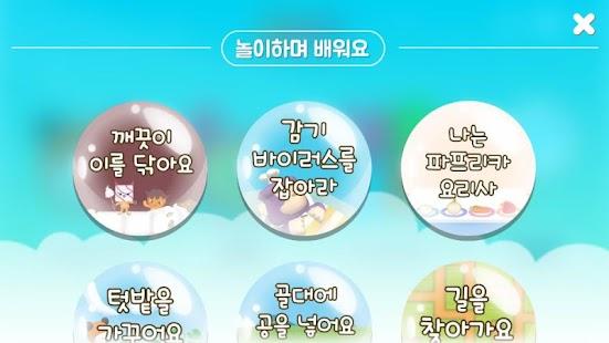 비타롱과 친구들 - 건강교육앱 - náhled