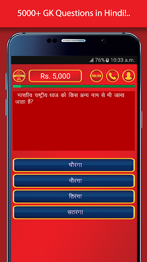 Hindi Crorepati - Quiz Game for PC