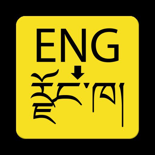 english to dzongkha dictionary pdf