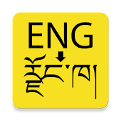 English to Dzongkha Dictionary