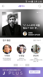 Joongang ilbo Screenshot 6