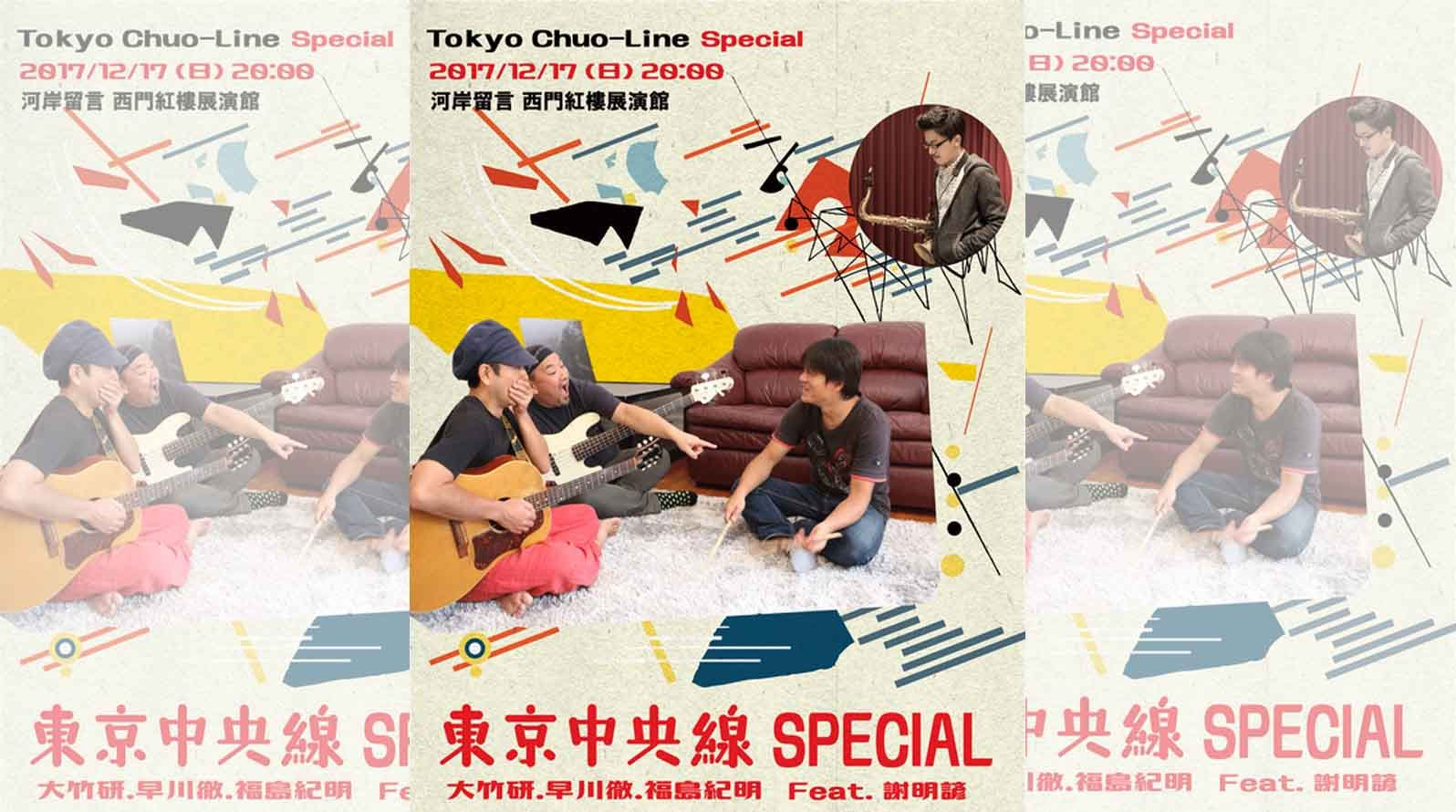 東京中央線 Special (Special Feat. 謝明諺)