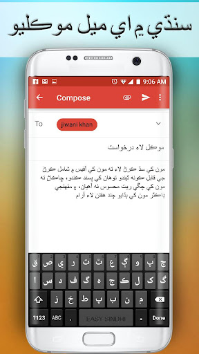 Easy Sindhi Keyboard - u0633u0646u068cu064a Apk apps 3
