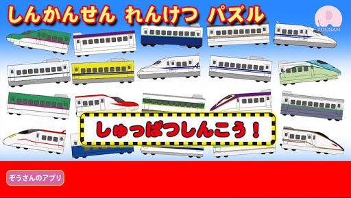 しんかんせんれんけつパズル【新幹線スライドパズル】無料