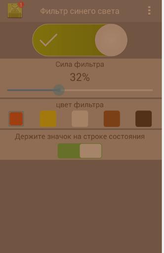 protect  eyes-Bluelight Filter screenshot