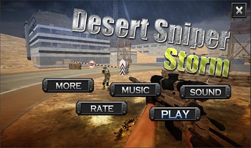 沙漠风暴狙击