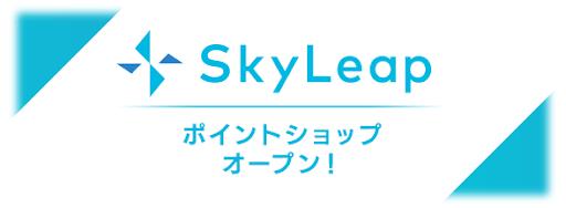 SkyLeapポイントショップオープン