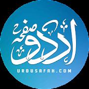 Urdu Safah - اردو صفحہ