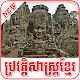 Download Khmer History New 2019 For PC Windows and Mac