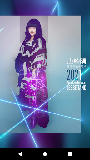 2021唐綺陽星座運勢大解析 screenshot 1