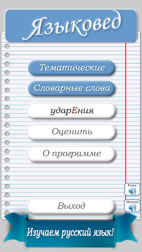 Языковед 2018 - русский язык 이미지[2]