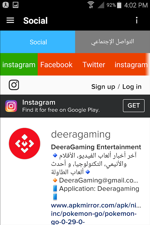 DeeraGaming- screenshot