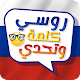 Download Learn Russian in Arabic For PC Windows and Mac