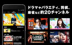 AbemaTV -無料インターネットテレビ局 -ニュースやアニメ、音楽などの動画が見放題のおすすめ画像2
