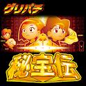 [グリパチ]秘宝伝 icon