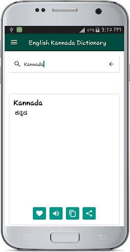 English Kannada Dictionary  screenshots 2