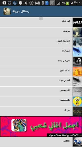 اجمل رسائل حزينة و فراق 2015