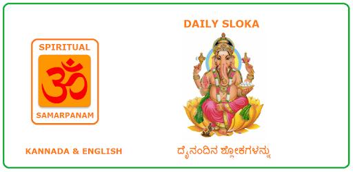 ದೈನಂದಿನ ಶ್ಲೋಕಗಳನ್ನು(Sloka) - Apps on
