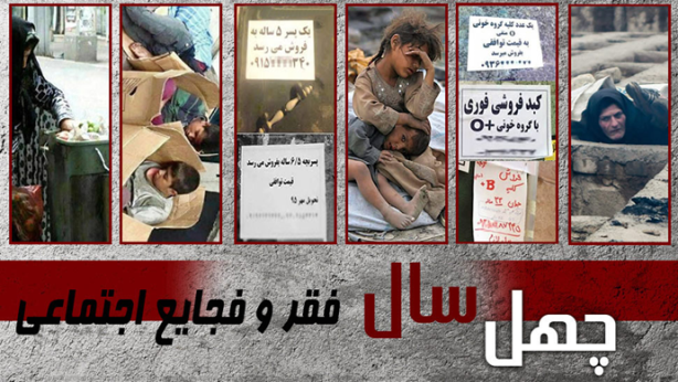 Bildresultat för تصاویر فقر و سرکوب کنونی ایرانی